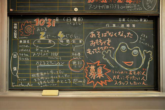 3331かえるステーション 秋のかえっこバザール開催!