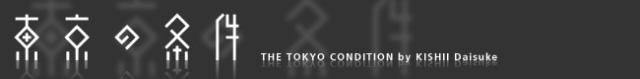 『東京の条件』2010会議体 11月総会