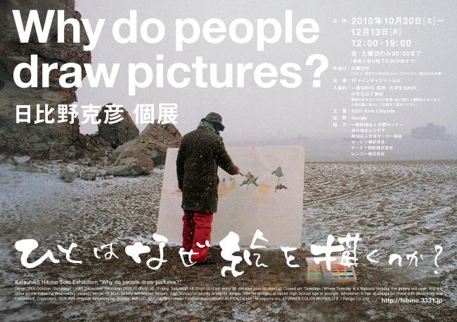 日比野克彦 個展「ひとはなぜ絵を描くのか」