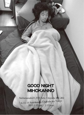 アキバタマビ21第6回展/「GOOD NIGHT MIHOKANNO」