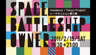 Insideout / Tokyo Project トークセッション第3弾