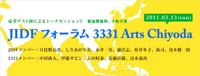 JIDFフォーラム 3331 Arts Chiyoda
