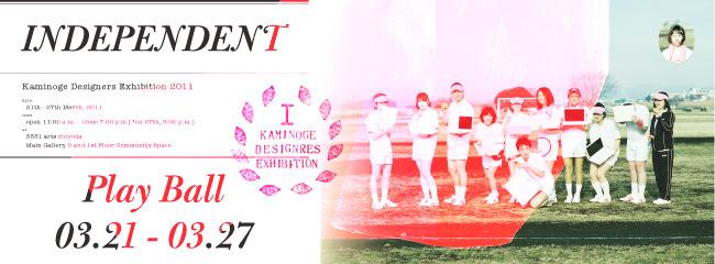 """Kaminoge Designers Exhibition 2011 """"INDEPENDENT"""""""