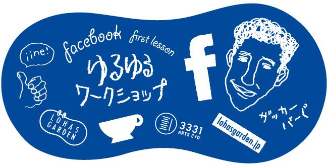 Facebookゆるゆるワークショップ