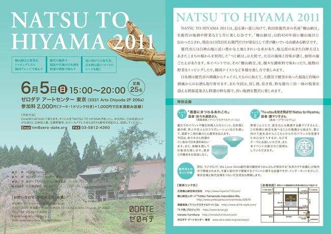 NATSU TO HIYAMA 2011