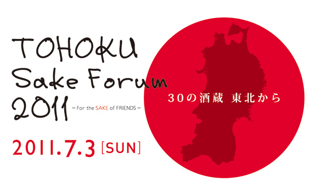 TOHOKU Sake Forum 2011