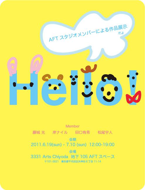 AFTスタジオコース作家によるごあいさつ展 「Hello!」