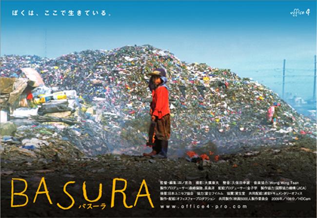 映画「BASURAバスーラ」上映&トーク