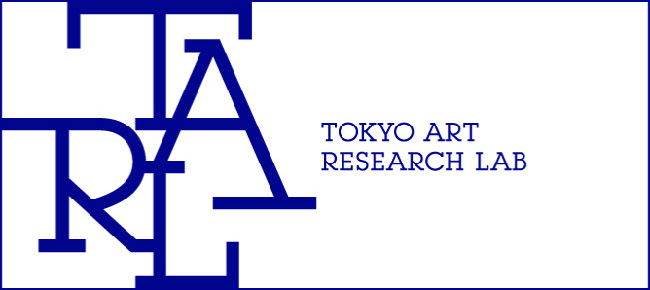 Tokyo Art Research Lab 「パブリック・リレーション講座」キックオフ説明会