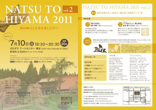 NATSU TO HIYAMA 2011 Vol.2 檜山納豆と音楽を楽しむ夕べ