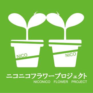 ニコニコフラワープロジェクト