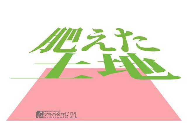 アキバタマビ21第11回展 『肥えた土地』