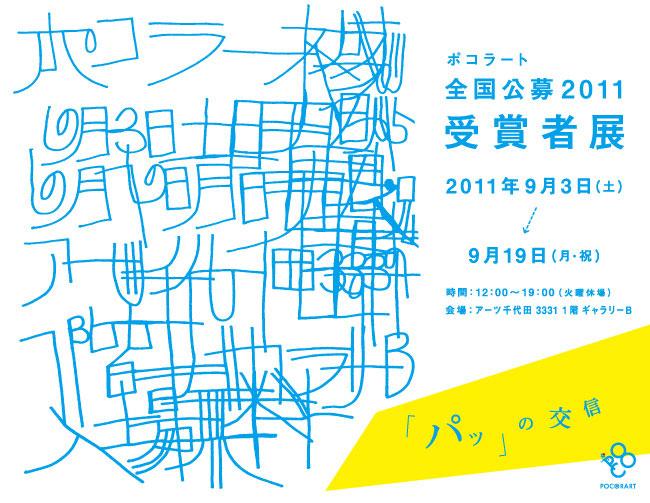 ポコラート全国公募2011受賞者展―「パッ」の交信
