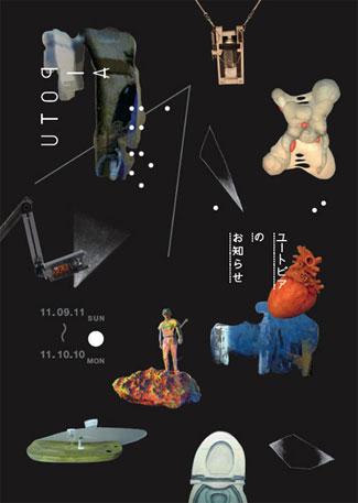 アキバタマビ21第12回展 『ユートピアのお知らせ』