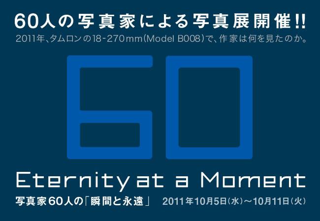 タムロン -Eternity at a Moment- 写真家60人の「瞬間と永遠」