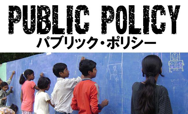 シンポジウム「共有領域・共同想像 - 公共空間の中に位置づける」