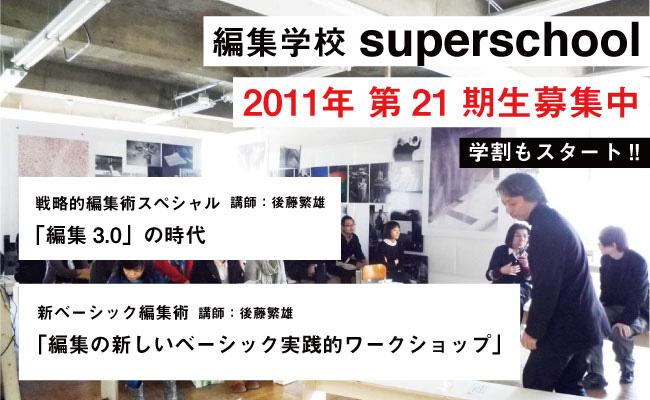 編集学校「スーパースクール」、後藤繁雄の戦略クラス21期開講!学割もスタート!
