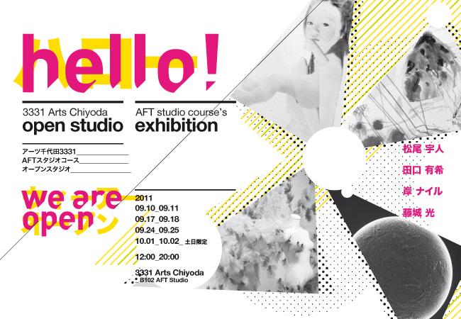 AFTスタジオコース 個展リレー&オープンスタジオ「Hello! We are open」