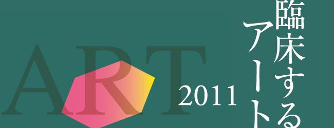臨床するアート2011 東京セッション