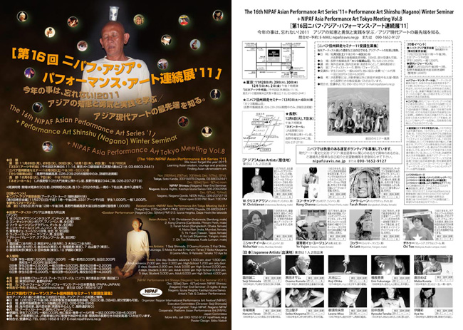 第16回ニパフ・アジア・パフォーマンス・アート連続展'11