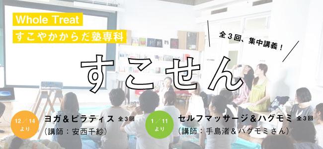3回集中講義!「whole treat すこやかからだ塾専科〜すこせん〜」