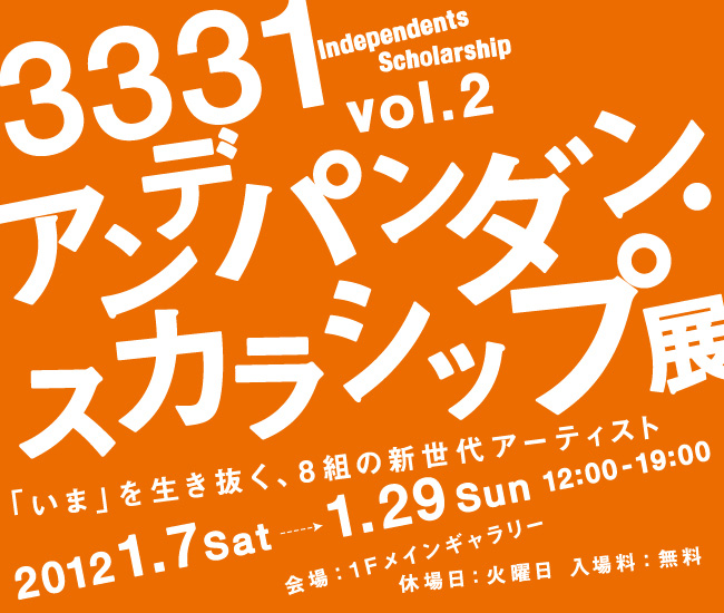 3331 Independents Scholarship vol.2