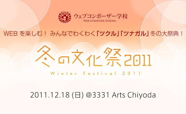 ウェブコンポーザー学校 冬の文化祭