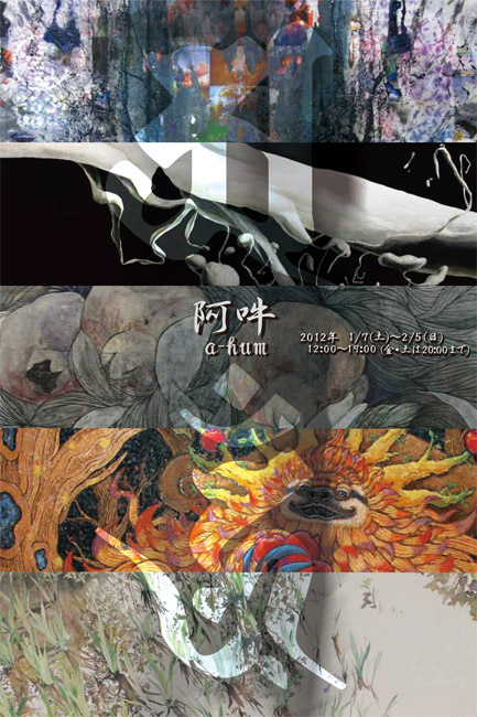 アキバタマビ21 第15回展 『阿吽』