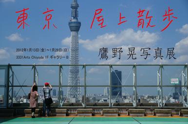 鷹野 晃写真展 東京屋上散歩