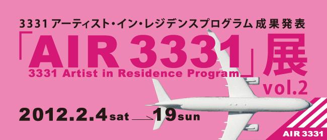 3331アーティスト・イン・レジデンスプログラム成果発表 AIR 3331 展 vol.2