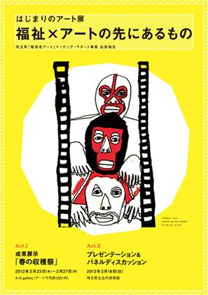 埼玉県「障害者アート」マッチングサポート-はじまりのアート展