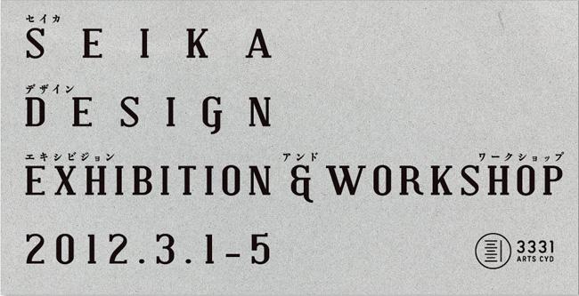 京都精華大学デザイン展