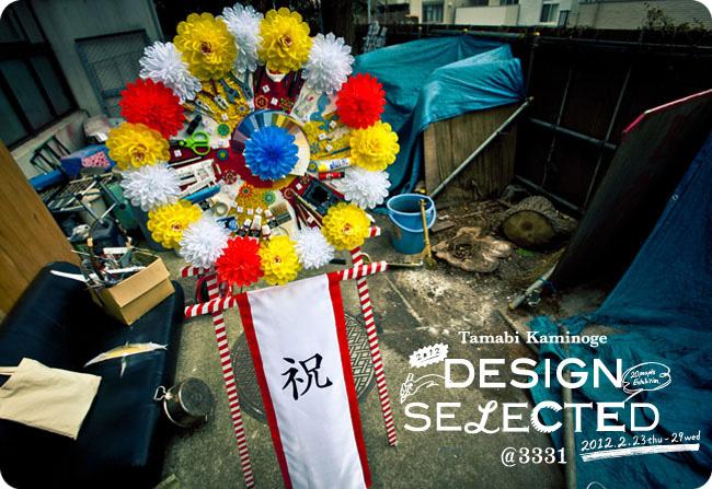2012多摩美上野毛デザインセレクテッド@3331