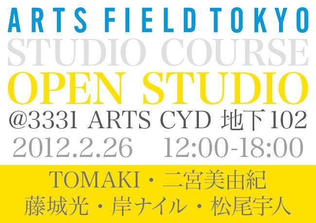 ARTS FIELD TOKYO スタジオコース オープンスタジオ