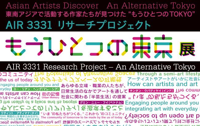 AIR 3331 リサーチプロジェクト - もうひとつの東京 展