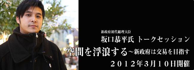 坂口恭平トークセッション「空間を浮浪する」