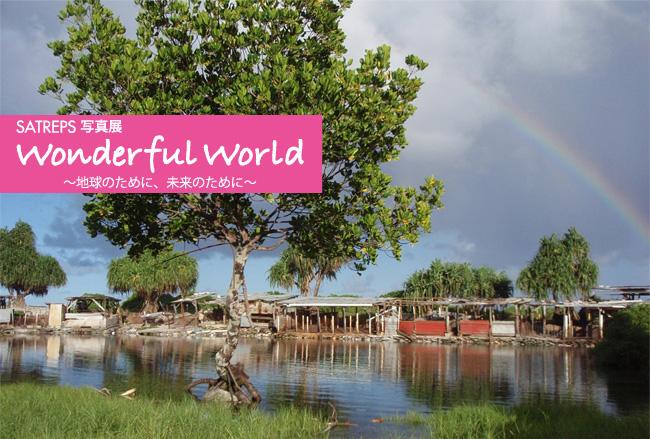 SATREPS 写真展 「Wonderful World」