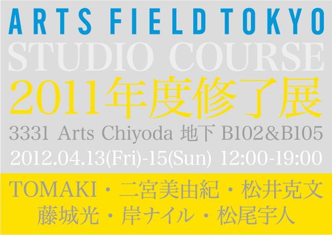 ARTS FIELD TOKYO STUDIO COURSE 2011年度修了展