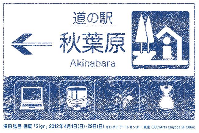 Sign(サイン)