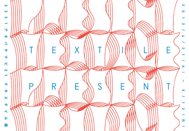 アキバタマビ21 第18回展覧会「textile present」