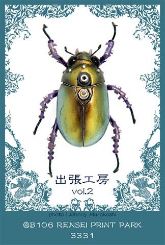 宇田川誉仁 出張工房 vol.2