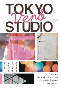 Tokyo Verb Studio創刊記念パーティー
