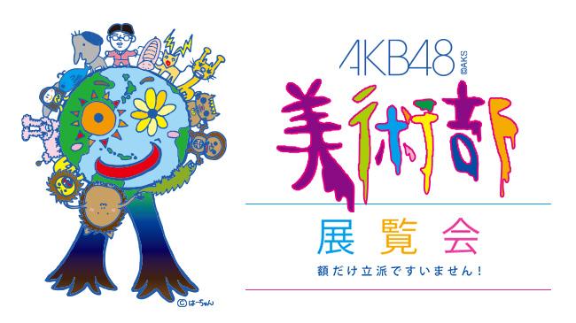 AKB48美術部展覧会~額だけ立派ですいません!~