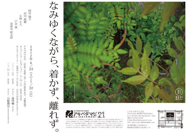 アキバタマビ21 第20回展覧会「なみゆくながら、着かず、離れず。」