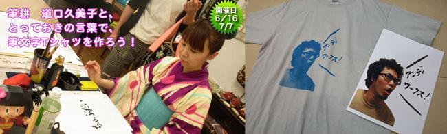筆耕  道口久美子と、とっておきの言葉で、筆文字Tシャツを作ろう!