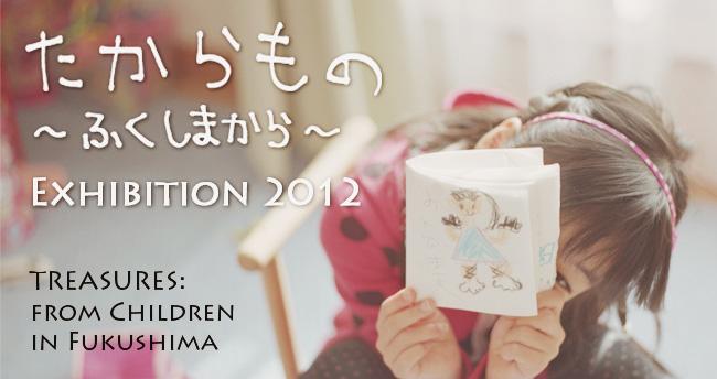 たからもの ~ ふくしまから ~ Exhibition 2012 : おがわてつし写真展