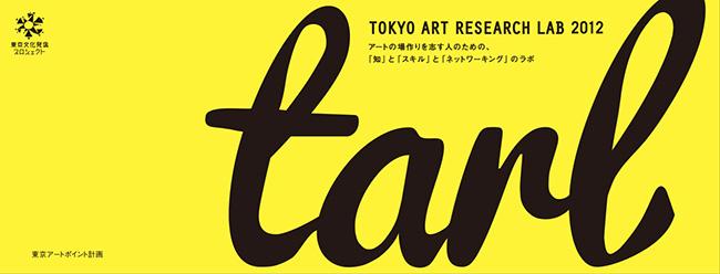 Tokyo Art Research Lab 2012 オープンディスカッション