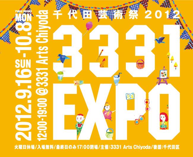 千代田芸術祭 2012「3331 EXPO」