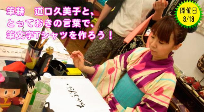 筆耕  道口久美子と、とっておきの言葉で筆文字Tシャツを作ろう!