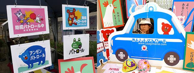 『子どものあんしんアートプロジェクト展 2012』